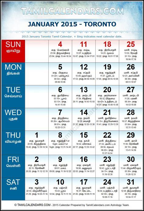Tamil Calendar 2015 2015 Calendar Tamil New Calendar Template Site