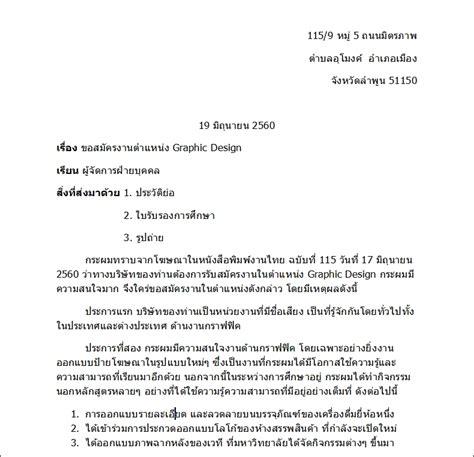 Resume 9y Vpjk by จดหมายสม ครงานเข ยนย งไง มาด ต วอย างจดหมายสม ครงาน พร อม