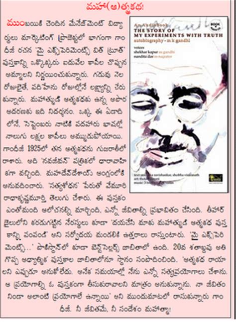 Gandhi Biography In Telugu Wikipedia | telugudevotionalswaranjali gandhi telugu and english