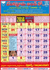 venkatrama telugu calendar  multi colour january  december  months