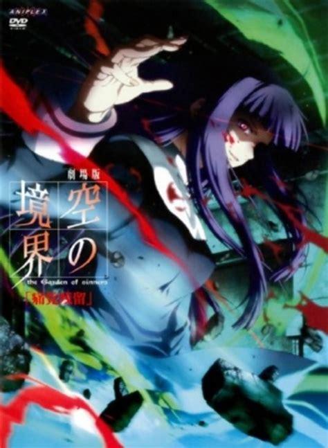 Kara No Kyoukai The Garden Of Sinners by Eastasia 187 Dvd The Garden Of Sinners