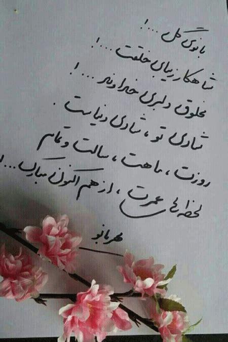 Bildergebnis für عکس+واسه+روز+مرد