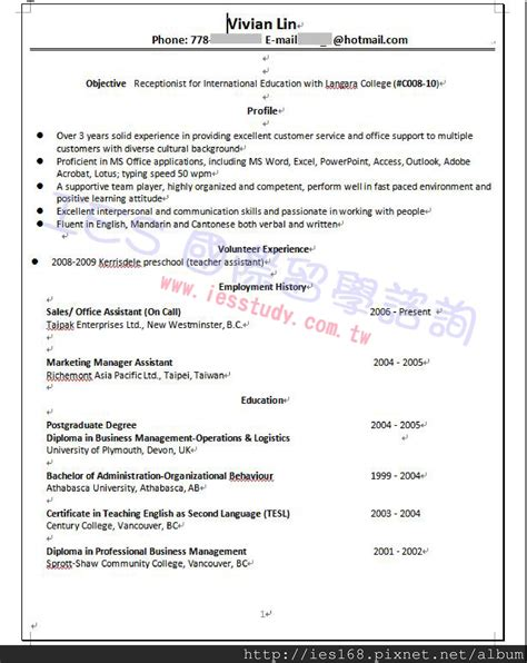 Resume Sample Profile by