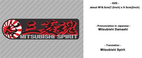 mitsubishi sticker design mitsubishi spirit japanese kanji vinyl decal sticker jdm