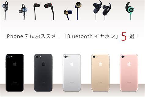 iphone 7 におススメ bluetoothイヤホン 5選 モバレコ