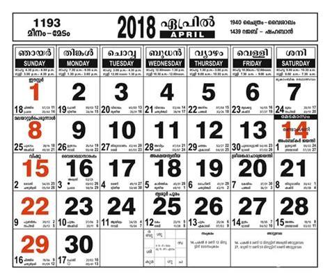 Calendar 2018 Pdf Kerala Malayalam Calendar 2018 Months Images