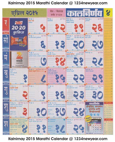 september month 2016 marathi september month 2016 marathi calendar calendar wallpaper