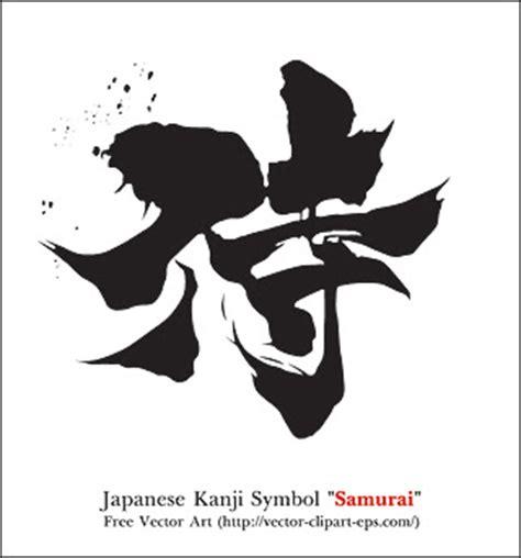 kanji tattoo soul yoshimori daniel samurai