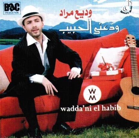 wadi mrad wadih mrad wadd 224 ni el habib welcome to www balaha