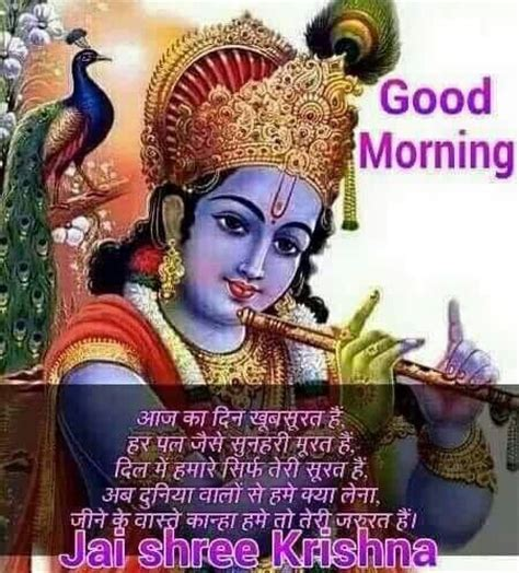 krishna images good morning 425 best suprabhat images on pinterest bonjour buen dia