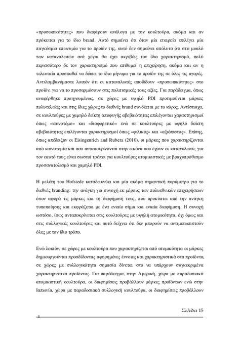 dissertation in marketing the importance of brand in international marketing