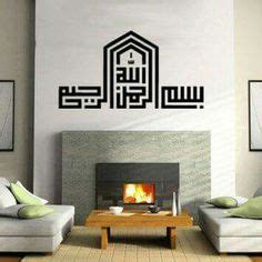 Wall Sticker Kaligrafi Allahu Akbar arabic calligraphy and calligraphy on
