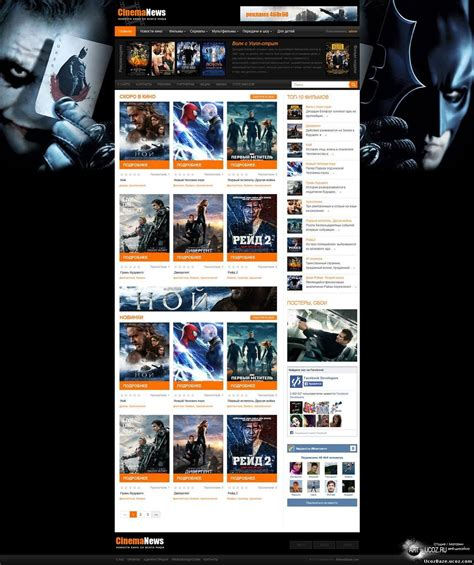 dle themes english шаблон cinemanews для ucoz free ucoz scripts templates