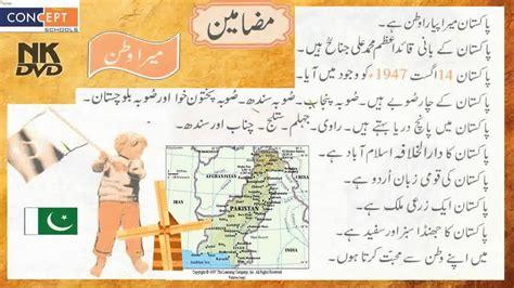 Mera Pasandida Shair Allama Iqbal Essay In Urdu by Essay Of My Country Urdu Learning مضمون میرے ملک