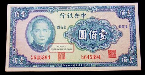 500 Yuan China 1944 china paper money 500 yuan central bank of china note quot 1944