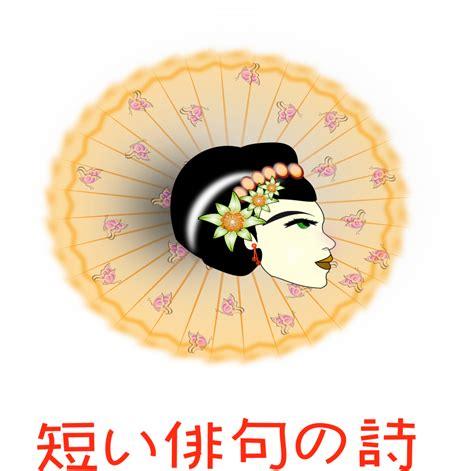 Geisha Clipart Free Geisha Cliparts Free Clip Free Clip