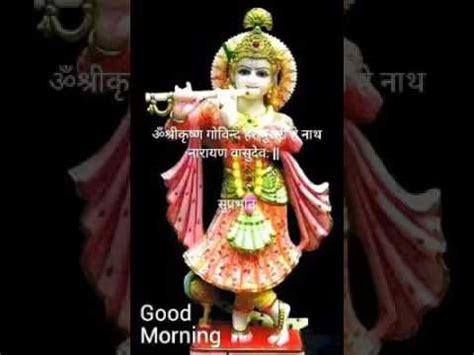 god ke good morring vidio good morning video jai narayana youtube
