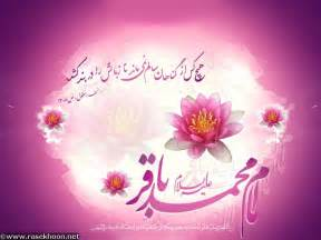 Image result for ولادت امام باقر مدح
