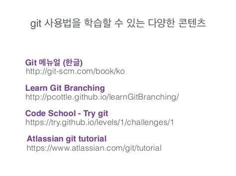 git tutorial book 버전관리를 들어본적 없는 사람들을 위한 dvcs git