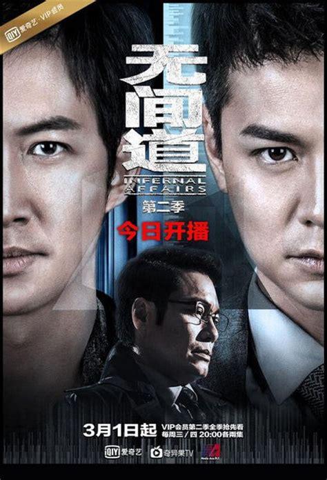 2017 mythology tv series china tv drama series taiwan tv drama series hong kong tv