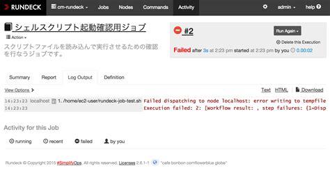 rundeck workflow rundeck スクリプトファイル読み込みによるジョブの実行 developers io