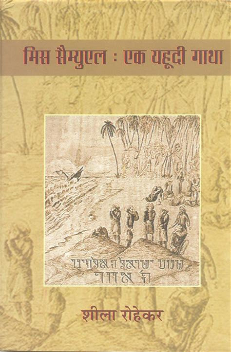 yahudi biography in hindi hindi novel portrays life of indian jews