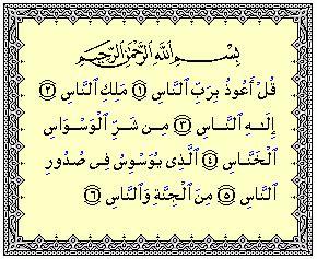 adzan sunan el islam4you info holy quran gt arabic gt surah 114 an nas