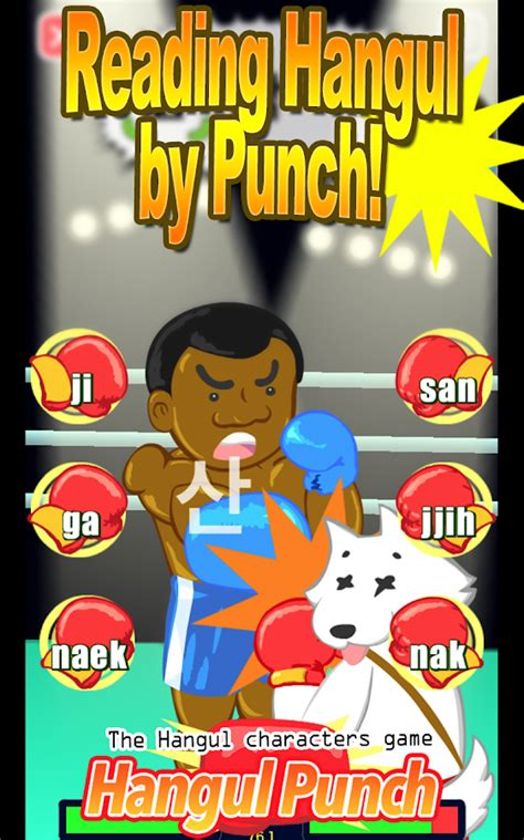 New Korean Pounch read korean hangul punch android apps on play
