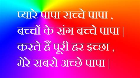 fathers day poems for papa s day poem quot pyare papa quot in