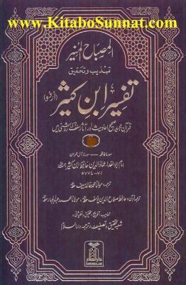 Tafsir Al Misbah 1 15set urdu tafseer ibne kaseer jild 1 al misbah al munir