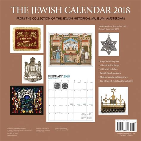 2018 Hebrew Calendar The Calendar 2018 Wall Calendar 9780789333322