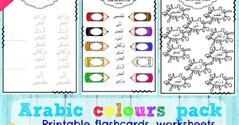 islam colors a muslim homeschool arabic colours worksheets and craft