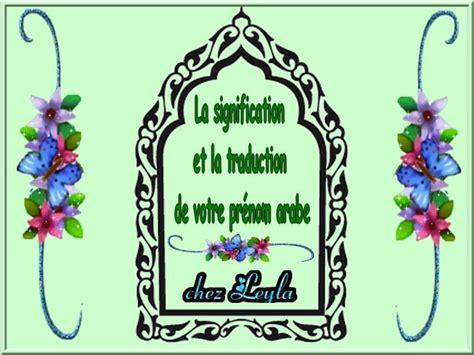 traduire le mot cadenas en arabe la signification traduction de votre pr 233 nom arabe de a 224 f