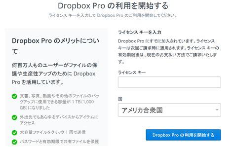 dropbox professional dropboxpro ソースネクストなど外部で購入した有料版のライセンスコードを自分のアカウントに登録する方法