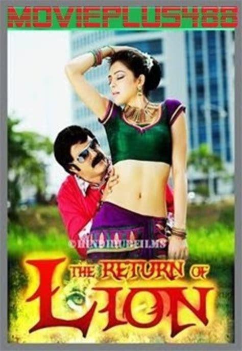 film lion full movie the return of lion srimannarayana 2012 full movie