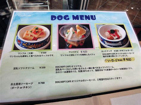 dogs menu ownership in japan
