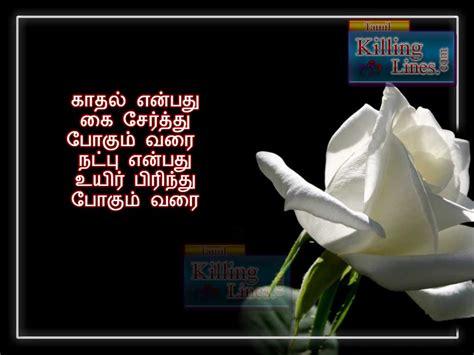 tamil kavithai friendship wallpapers wallpaper directory