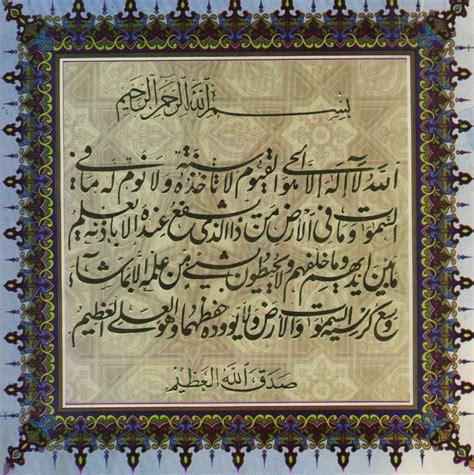 islamic wallpaper ayat al kursi wallpaper