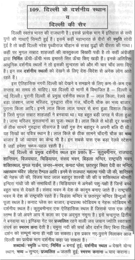 The Journey Essay Journey Essay Describing A Person Essay Cover Letter Essay Exles by Essay On The Journey To Delhi In