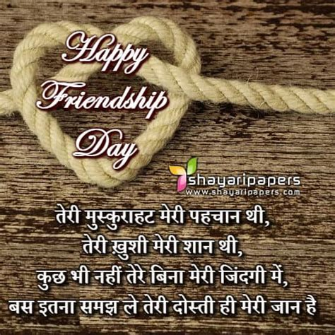 Dahayu Syari friendship day shayari image