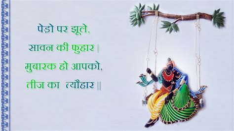 Madhur Courier happy teej images wishes greetings quotes to share on