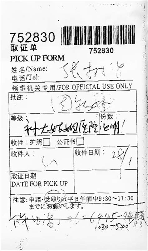 japanese receipt template receipts generator for tax hotel rent receipt formate