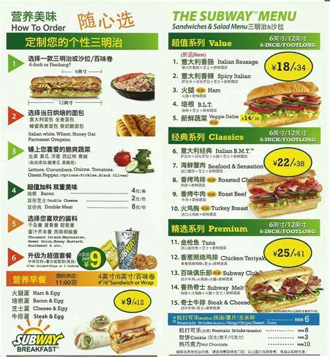 Subway eat fresh tooling around in china