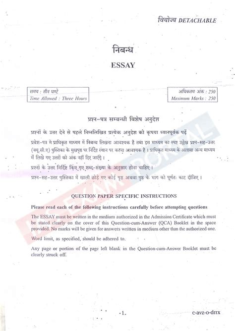 Best Essay Books For Ias by Upsc Civil Services Essay Paper Dropped