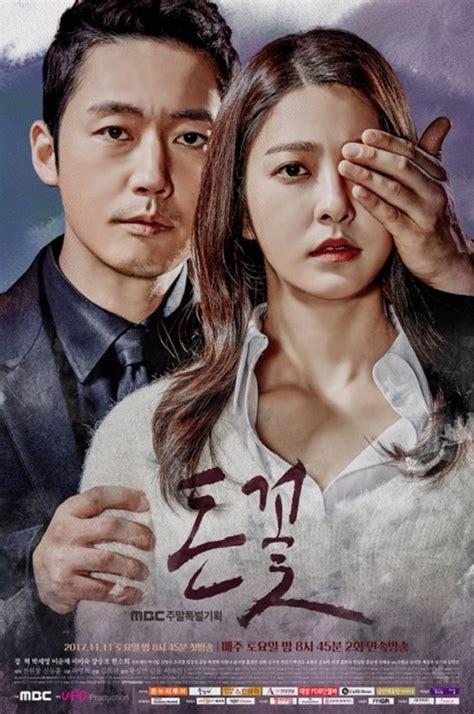 drakorindo korean odyssey money flower korean drama with ost