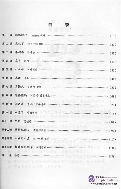 Intermediate Chinese Conversation (with Korean translation