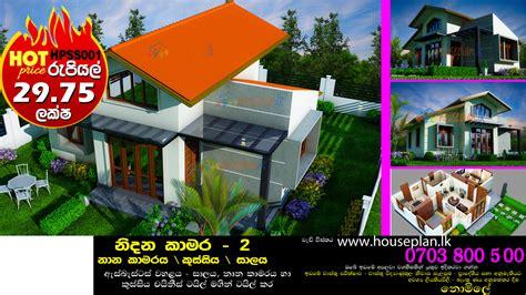 low cost house designs services sri lanka sri lanka house plan best price of house contruction