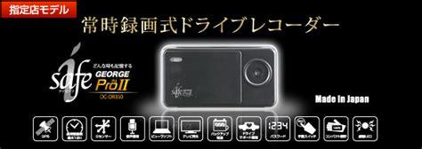 Lu Projie Led R15 ドライブレコーダー dc dr350 comtec 株式会社コムテック