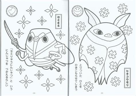 youkai watch coloring pages youkai semimaru and hikikoumori youkai watch coloring