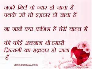 Sms of love in hindi and romantic 140 words sad sms messages romantic